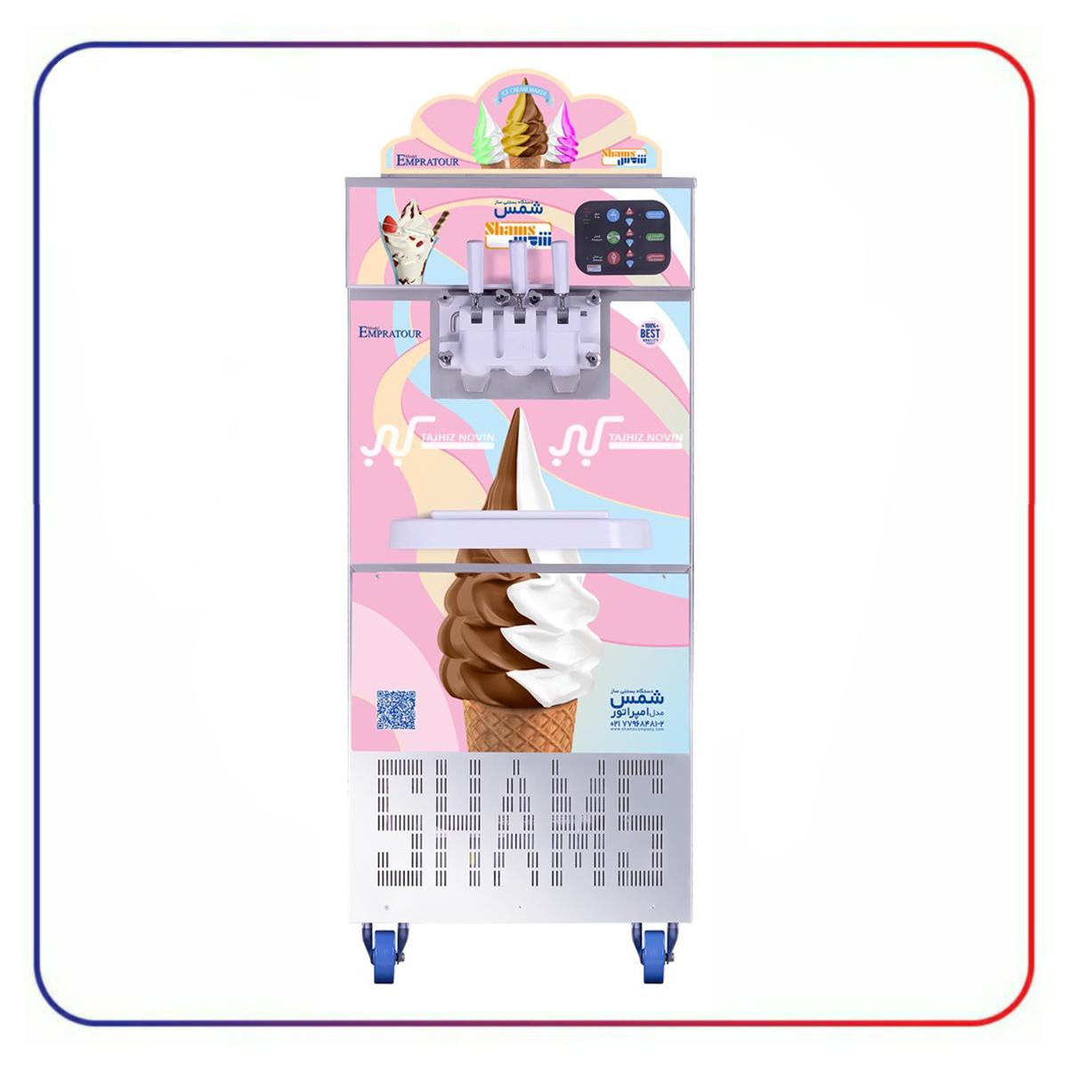 دستگاه بستنی ساز شمس مدل امپراطور SHAMS